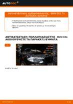 Πώς να αλλάξετε πολλαπλασιαστής σε BMW E82 - Οδηγίες αντικατάστασης