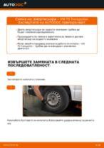 Как се сменят задни амортисьори на VW T5 Transporter – Ръководство за смяна