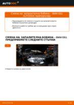 Как се сменя запалителна бобина на BMW E82 – Ръководство за смяна