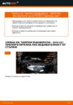 Как се сменя преден тампон макферсон на BMW E82 – Ръководство за смяна