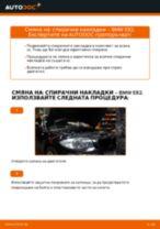 Как се сменя и регулират Комплект накладки на BMW 1 SERIES: pdf ръководство