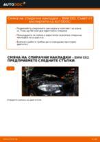 Монтаж на Комплект накладки BMW 1 Coupe (E82) - ръководство стъпка по стъпка