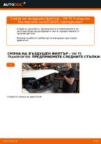 Замяна на Комплект спирачни челюсти на VW TRANSPORTER V Box (7HA, 7HH, 7EA, 7EH) - съвети и трикове