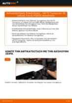 Αλλαγή Δισκόπλακα VW TRANSPORTER: δωρεάν pdf