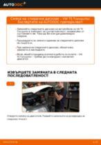 Как се сменят предни спирачни дискове на VW T5 Transporter – Ръководство за смяна