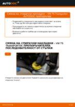 Как се сменят задни спирачни накладки на VW T5 Transporter – Ръководство за смяна