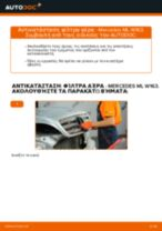 Αντικατάσταση Ψαλίδια αυτοκινήτου στην ALFA ROMEO GT - συμβουλές και κόλπα