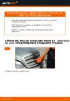 Стъпка по стъпка ръководство за ремонт на Mercedes W166