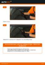 Πώς να αλλάξετε μάκτρο καθαριστήρα εμπρός σε BMW E46 - Οδηγίες αντικατάστασης
