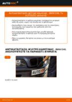 Πώς να αλλάξετε φίλτρο καμπίνας σε BMW E46 - Οδηγίες αντικατάστασης