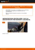 Πώς να αλλάξετε φίλτρα αέρα σε BMW E46 - Οδηγίες αντικατάστασης