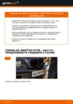 Онлайн ръководство за смяна на Спирачен барабан в BMW 3 (E46)