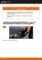 Подмяна на Въздушен филтър BMW 3 SERIES: техническо ръководство