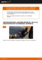 Πώς να αλλάξετε δαγκάνα φρένων εμπρός σε BMW E46 - Οδηγίες αντικατάστασης