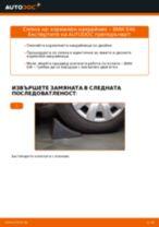 Как се сменя и регулират Държач Спирачен Апарат на BMW 3 SERIES: pdf ръководство
