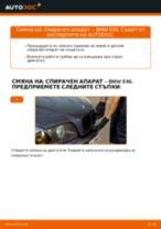Препоръки от майстори за смяната на BMW BMW E92 320d 2.0 Спирачен диск