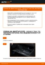 Онлайн ръководство за смяна на Комплект спирачни челюсти в NISSAN X-TRAIL (T30)