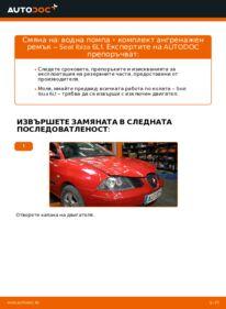 Как се извършва смяна на: Комплект зъбен ремък на 1.9 TDI Seat Ibiza 6l1