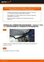 Как се сменя задни и предни Колесен цилиндър на OPEL MERIVA - ръководство онлайн