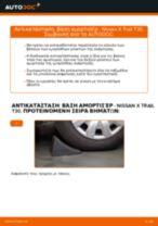 Οι συστάσεις του μηχανικού αυτοκινήτου για την αντικατάσταση NISSAN Nissan X Trail t30 2.2 Di 4x4 Ακρόμπαρο