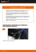 Как се сменя филтър купе на Mercedes W169 – Ръководство за смяна