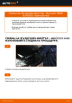 Как се сменя въздушен филтър на Mercedes W169 – Ръководство за смяна
