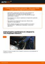 Как се сменя и регулират Комплект спирачни дискове на MERCEDES-BENZ A-CLASS: pdf ръководство