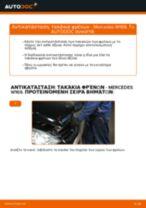 Πώς αλλαγη και ρυθμιζω Τακάκια Φρένων MERCEDES-BENZ A-CLASS: οδηγός pdf