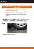 Как се сменят задни амортисьори на Mercedes W169 – Ръководство за смяна
