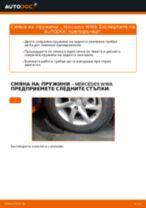 Как се сменят задни пружини на Mercedes W169 – Ръководство за смяна