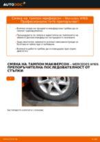 Как се сменя преден тампон макферсон на Mercedes W169 – Ръководство за смяна