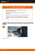 Αντικατάσταση Φίλτρο λαδιού VW μόνοι σας - online εγχειρίδια pdf