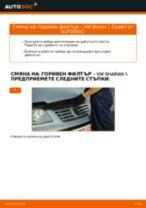 Ръководство за работилница за VW SHARAN