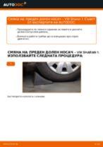 VW SHARAN урок за ремонт и поддръжка