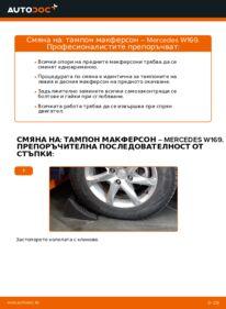 Как се извършва смяна на: Тампон Макферсон на A 180 CDI 2.0 (169.007, 169.307) Mercedes W169