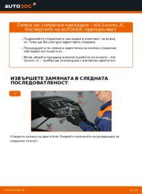 Как се извършва смяна на: Спирачни Накладки на 2.5 CRDi KIA Sorento jc