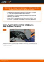 Смяна на преден ляв Спирачен апарат на KIA SORENTO I (JC): ръководство pdf