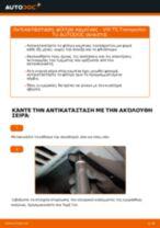 Τοποθέτησης Λάδι κινητήρα VW TRANSPORTER V Box (7HA, 7HH, 7EA, 7EH) - βήμα - βήμα εγχειρίδια