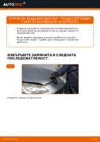 Безплатни PDF инструкции за самостоятелно обслужване на колата