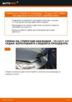 Самостоятелна смяна на задни и предни Комплект накладки на PEUGEOT - онлайн ръководства pdf