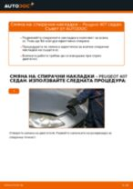 Ръководство за ремонт и обслужване на Пежо pdf
