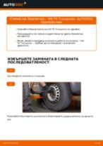 Монтаж на Свързваща щанга VW TRANSPORTER V Box (7HA, 7HH, 7EA, 7EH) - ръководство стъпка по стъпка
