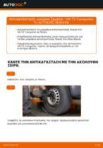 Αντικατάσταση Τακάκια Φρένων εμπρος και πίσω VW TRANSPORTER V Box (7HA, 7HH, 7EA, 7EH): οδηγίες pdf