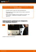 Как се сменят задни фарове на VW T5 Transporter – Ръководство за смяна