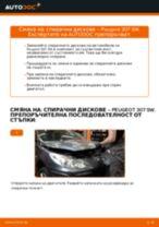 Ръководство за смяна - отзад спирачни дискове: Peugeot 307 SW