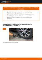 Как се сменя и регулират Амортисьори на VW TOURAN: pdf ръководство