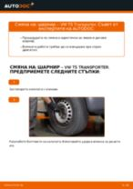 Как се сменя преден шарнир на VW T5 Transporter – Ръководство за смяна