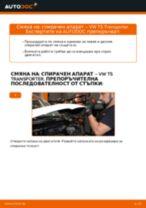 Как се сменя заден спирачен апарат на VW T5 Transporter – Ръководство за смяна