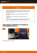 Смяна на Задна чистачка на AUDI A4: безплатен pdf