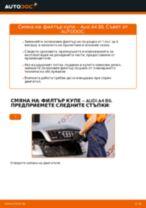 Научете как да отстраните проблемите с Филтър купе AUDI